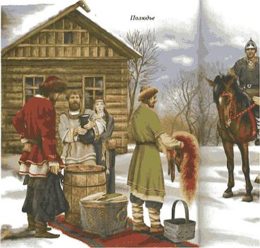 Сбор полюдья