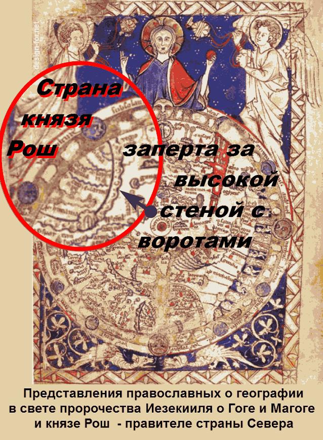 Представления православных о стране Рош