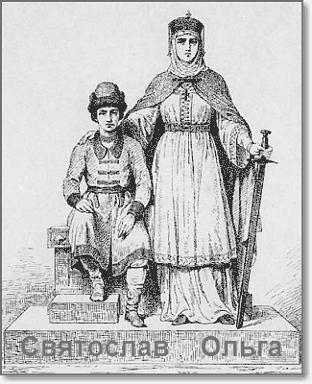 Святослав и Ольга