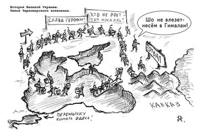укры вырыли Черное море