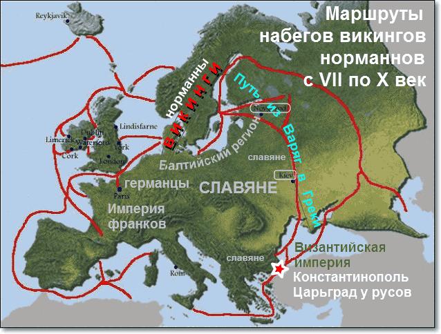 походы викингов с 7 по 10 век