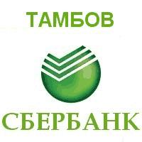 сбербанк лого тамбов