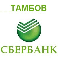 логотип сбербанка Тамбов