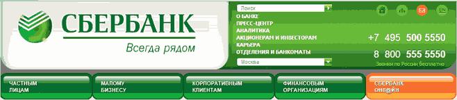 сайт сбербанка россии