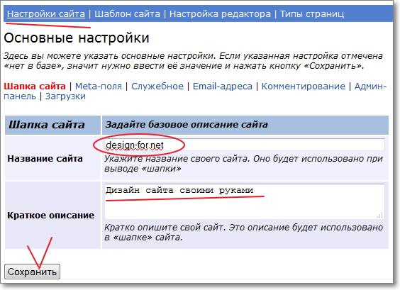 Форма для заполнения полей с названием и девизом сайта