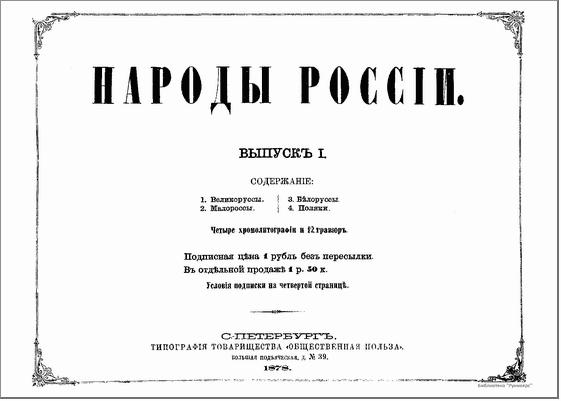 Описание народов России 1878