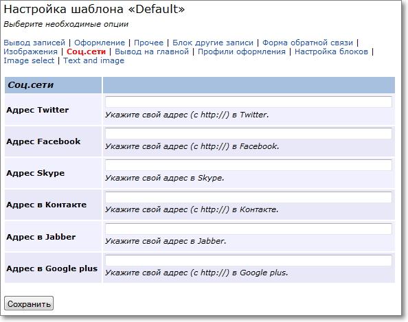 Форма для ссылок с иконок соцсетей на ваши аккаунты