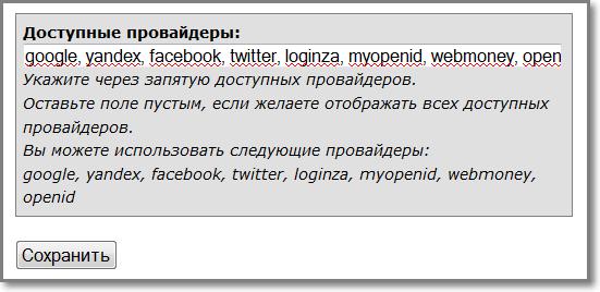 Список доступных провайдеров на странице Loginza Auth