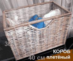 КОРОБ 40х30х25см
