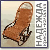 Кресло-качалка Надежда