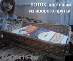 ЛОТОК 60x25x15см
