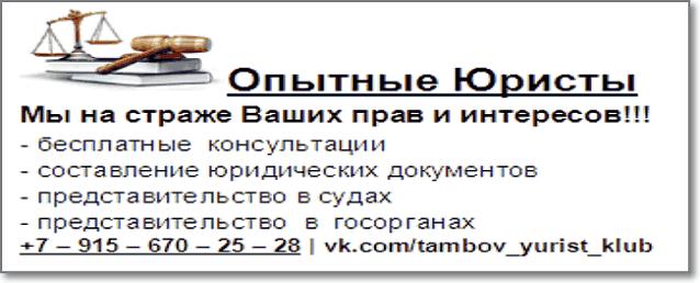 ВИЗИТКА Тамбовский Юридический Клуб