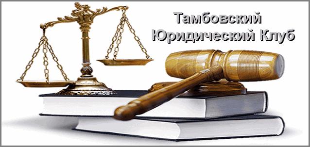 Тамбовский Юридический Клуб ЛОГОТИП