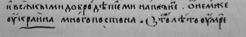 оукраина