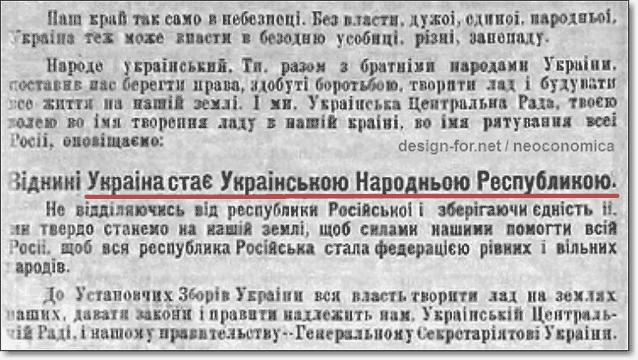 3 универсал Центральной рады объявил о создании Украинской Народной Республики