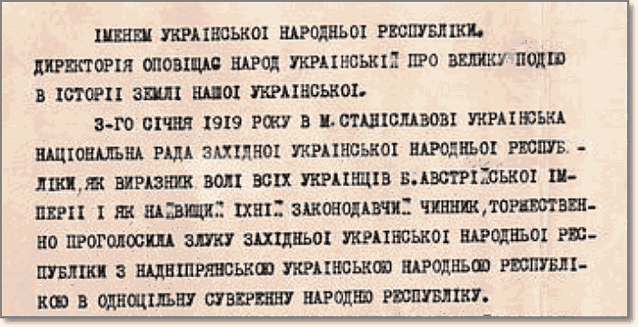 Акт Злуки или Акт объединения УНР и ЗУНР