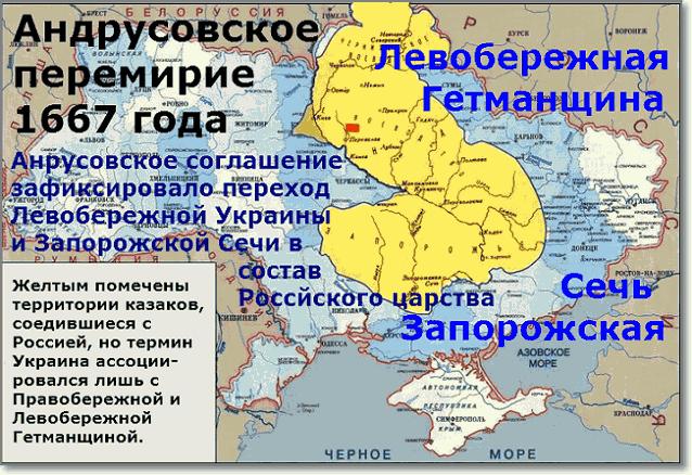 Андрусовское перемирие карта 1667 года