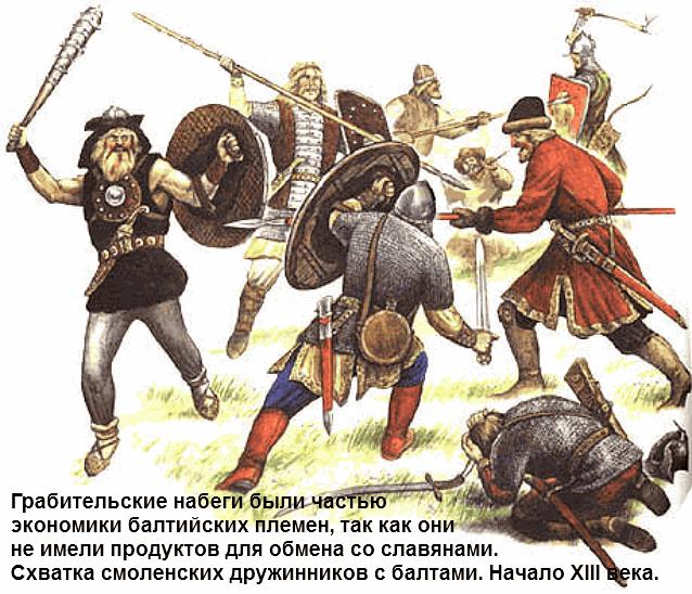 славяне и балты