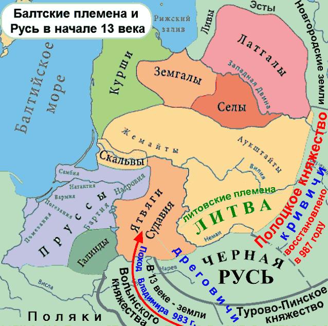 балтийские племена и Русь в начале 13 века