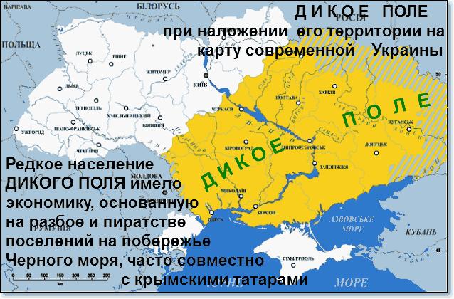 Казаки имели экономику, основанную на грабеже и пиратстве Черноморского побережья
