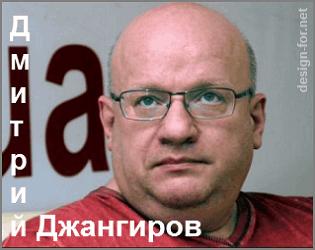 Джангиров Дмитрий Георгиевич