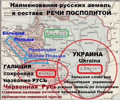 ГАЛИЦИЮ называли РУСЬЮ, пока УКРАИНА не стала обобщенным названием региона