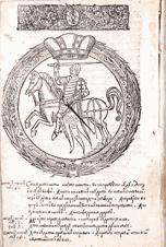 Герб ПОГОНЯ Великого княжества Литовского в Статуте