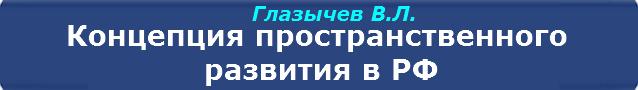 Глазычев Концепция пространственного развития в РФ