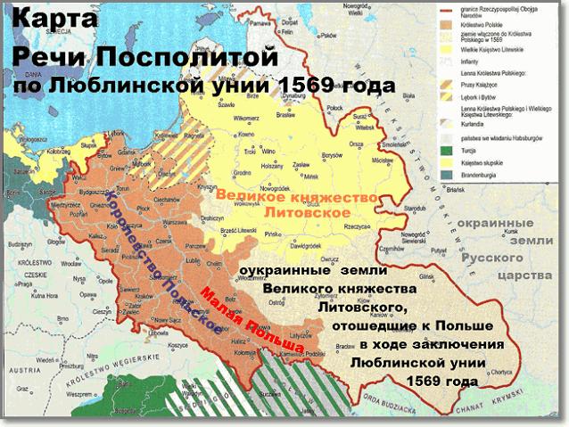 Карта Речи Посполитой с оукраинными землями, отторгнутыми от Литовского княжества в состав Королевства Польского