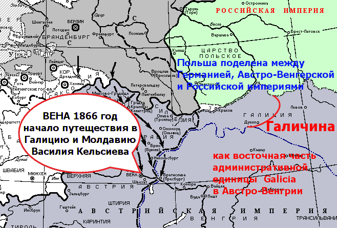 Карта 1866 Кельсиев Галичина и Молдавия