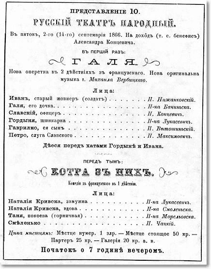 Афиша русского народного театра