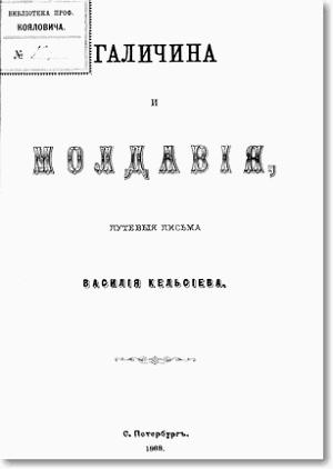 Кельсиев Галичина и Молдавия