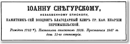 Эпитафия Иоанну Снегурскому