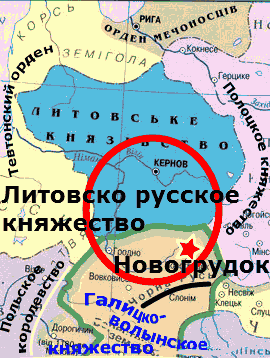 место образования русско-литовского государства