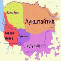 Малая Литва