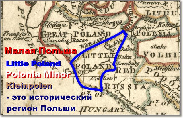 Исторический регион Małopolska - Малая Польша - Kleinpolen - Litle Poland - Polonia Minor