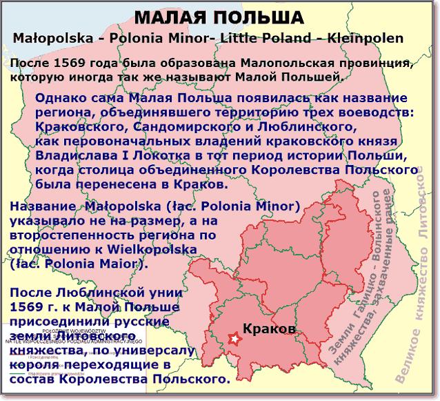 Карта Малой Польши в границах  исторического региона