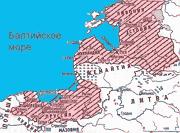 Тевтонский Ливонский орден лишили Литовское княжество выхода к морю