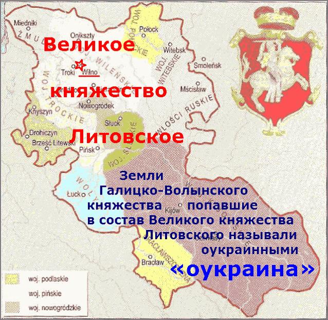 ОУКРАИНА это часть земель Галицко-Волынского княжества, попавшая в состав Литовского княжества