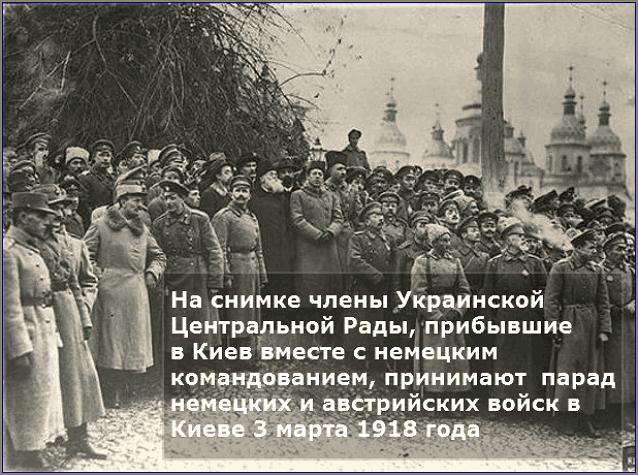 Украинская Центральная Рада приветствует ввод немецких войск в Киев