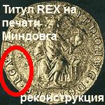 печать Миндовга с титулом REX