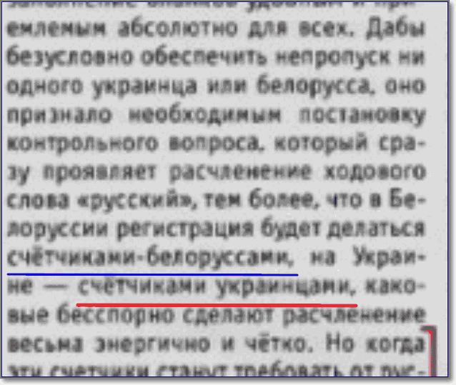 Записка в Политбюро о проблемах переписи 1926 года