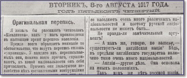 Заметка об официальных причинах введения группы учета УКРАИНЕЦ в переписи