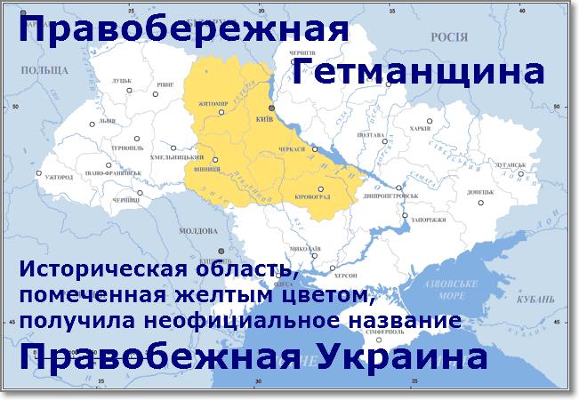 Термин Правобережная Украина появился как синоним Правобережной Гетманщины