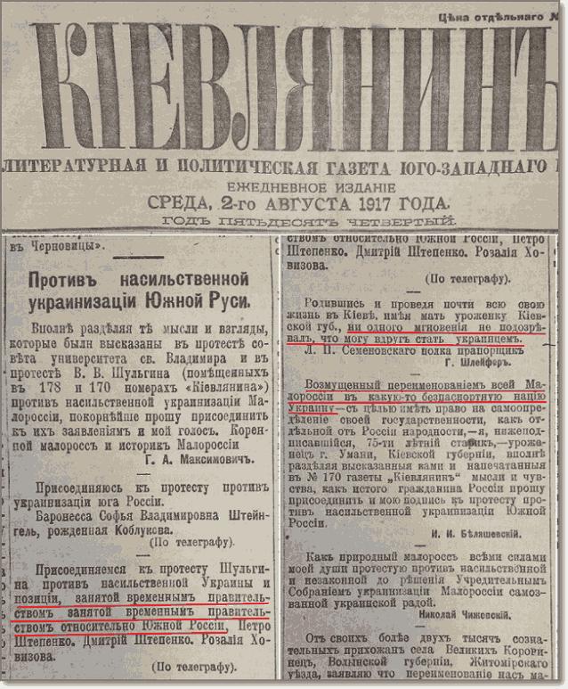 Возмущения против украинизации 1917 в газете  Киевлянин