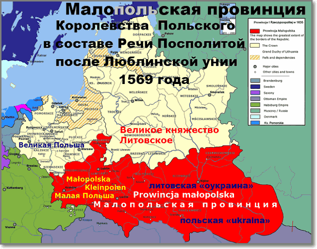 Малопольская провинция на карте Королевства Польского в составе Речи Посполитой