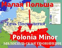 Polonia Minor или Малопольская провинция в смысле младшая по отношению к коронным землям Польши