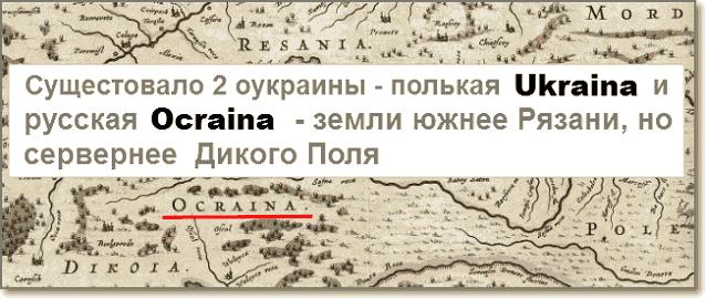 русская украина Ocraina