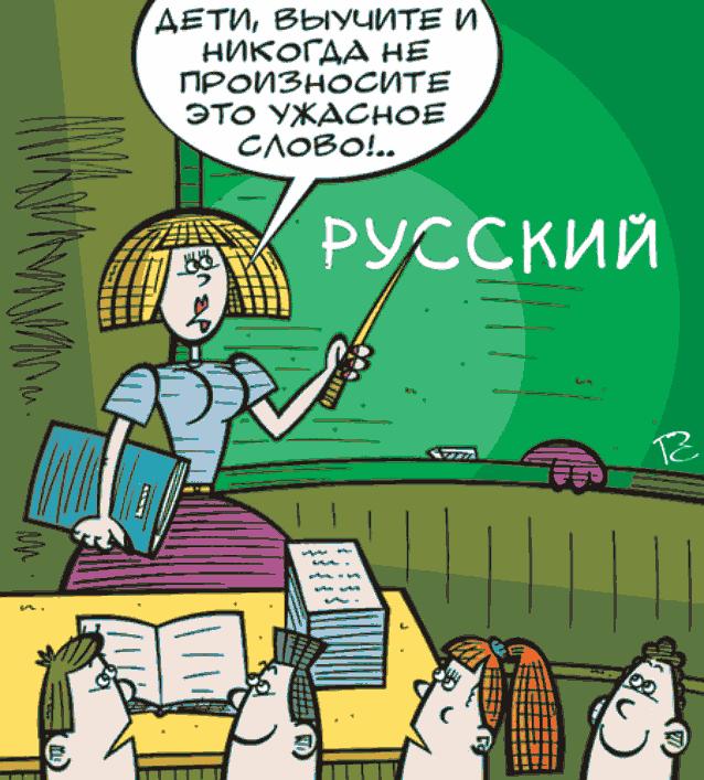 карикатура - русский на Украине