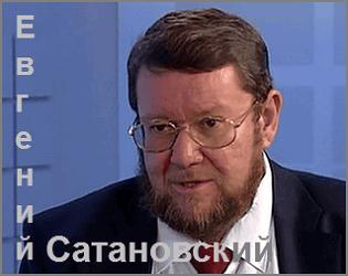 Сатановский Евгений Янович фото